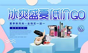 夏季新风尚化妆品促销海报PSD素材