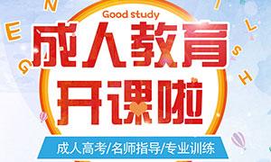 成人教育培训班招生海报PSD素材