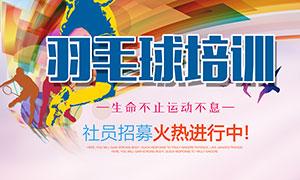 羽毛球培训招生海报设计PSD模板
