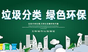 垃圾分类绿色环保宣传展板PSD素材