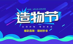 电商造物节活动海报设计PSD源文件
