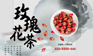 玫瑰花茶宣传海报设计PSD源文件