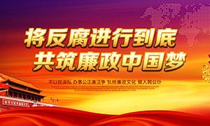 反腐倡廉中国梦宣传展板PSD素材