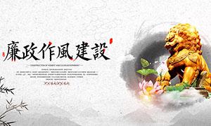 中国风廉政作风建设展板PSD素材