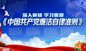 中国共产党廉洁自律准则宣传栏素材