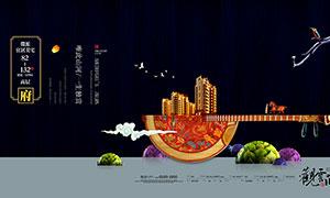 徽派美宅地產宣傳海報設計PSD素材