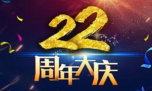 装饰公司22周年庆海报PSD素材