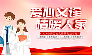 爱心义诊公益宣传海报设计PSD源文件