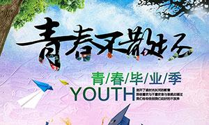 毕业季青春不散场海报设计PSD源文件