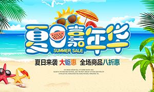 夏日嘉年华商场促销海报PSD素材