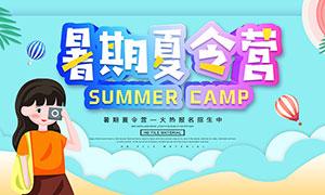 暑期夏令营火热招生海报设计PSD素材