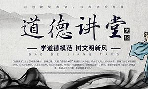 中国风道德讲堂文化宣传展板PSD素材
