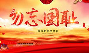 七七事变纪念日宣传展板设计PSD素材