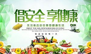 关注食品安全公益宣传海报psd素材