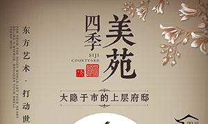 四季美苑中式地產宣傳單設計PSD素材