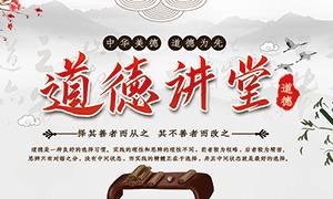 中华民族德道讲堂宣传展板PSD素材