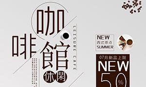 西式咖啡馆活动宣传单设计PSD素材
