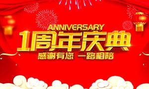 1周年庆典主题活动海报设计PSD素材
