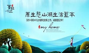 山水豪宅地產宣傳海報設計PSD素材