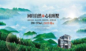 高檔別墅地產宣傳海報設計PSD素材