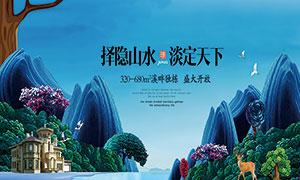 山水湖景地產宣傳海報設計PSD素材