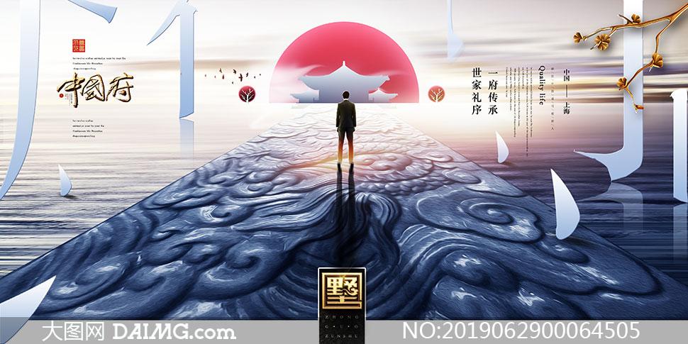 中國府中式地產海報設計PSD素材