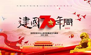 国庆节70周年宣传栏设计PSD模板