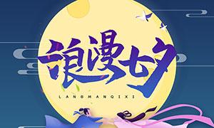 浪漫七夕简约主题海报设计PSD素材