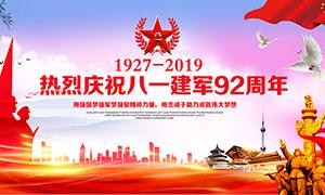 81建军节92周年宣传海报PSD素材