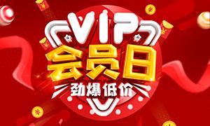 商场VIP会员日宣传海报设计PSD素材