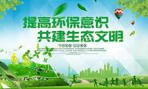 提高环保意识宣传海报设计PSD素材