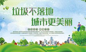 全国卫生城市宣传栏设计PSD源文件