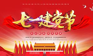 七一建党节宣传海报设计PSD源文件