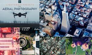 50款航拍城市圖片后期調色LR預設