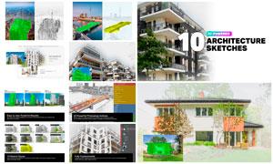 10款建筑物手绘草图效果PS动作
