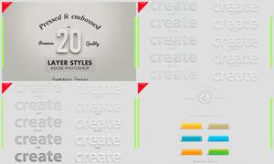 20款立體和凹陷特效文字PS樣式