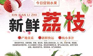 新鲜荔枝宣传海报设计PSD源文件