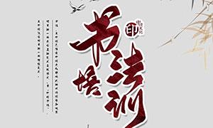 中式书法培训招生宣传单PSD源文件