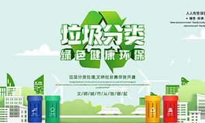 垃圾分类爱护环境宣传栏PSD素材