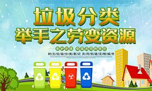 垃圾分类公益宣传展板设计PSD模板