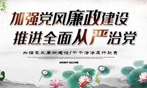 中国风廉政建设宣传展板PSD素材