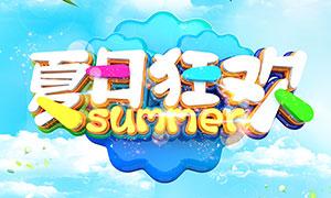 夏日狂欢促销宣传单设计PSD源文件