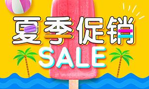 夏季雪糕促销海报设计PSD源文件