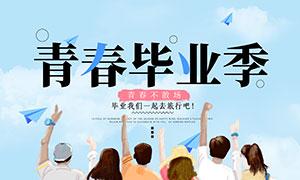 青春毕业季旅游宣传海报设计PSD模板