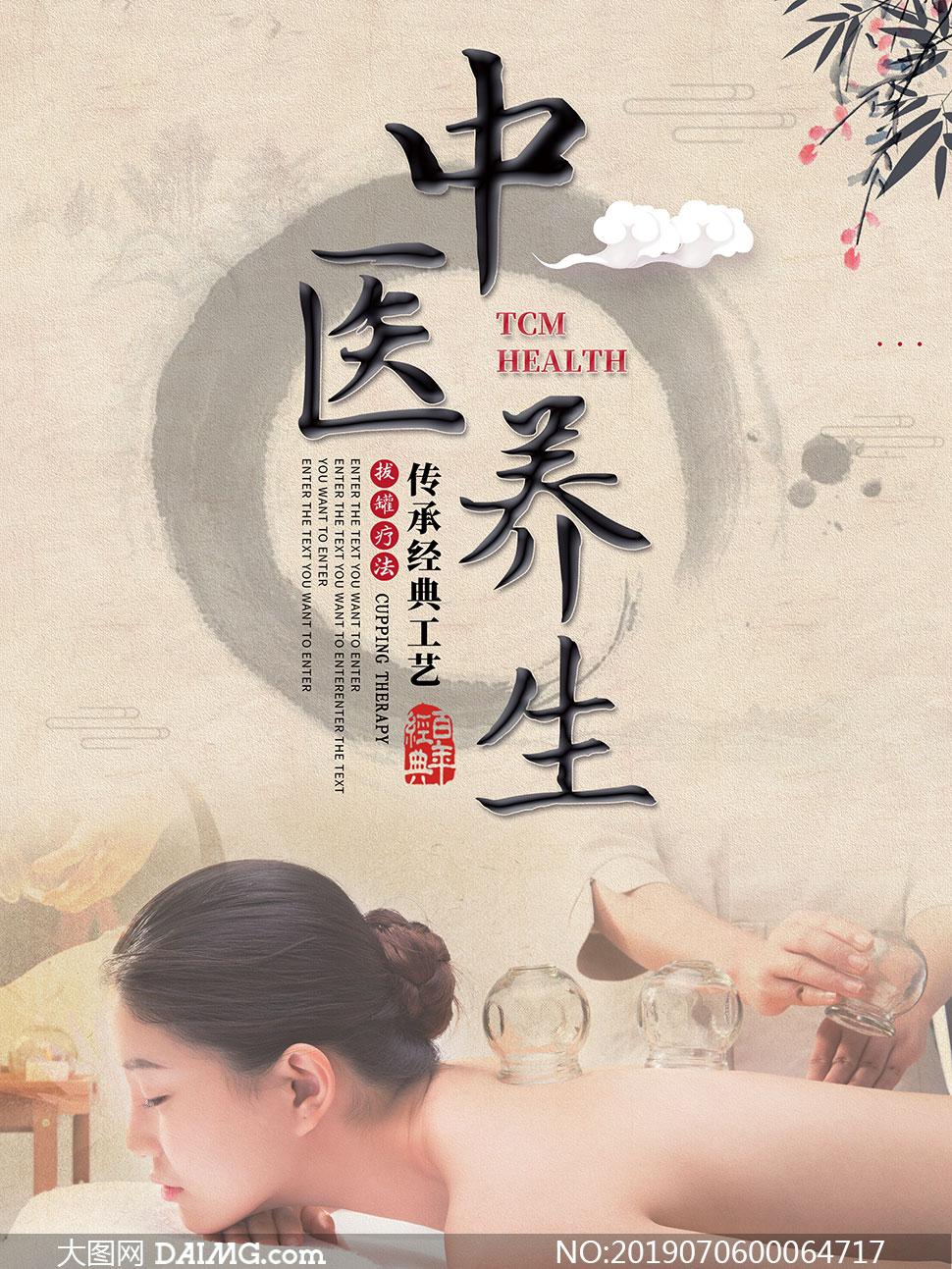 中医养生文化宣传海报PSD素材