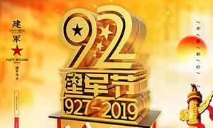 建军节92周年庆典海报PSD素材