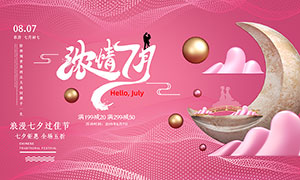 浪漫七夕情人节海报设计PSD素材
