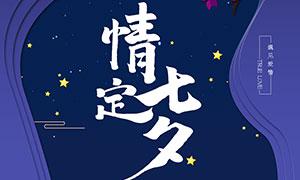 情定七夕情人节主题海报PSD素材