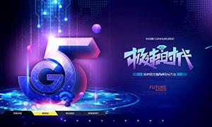 5G科技主题高峰论坛大会海报PSD素材