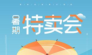 暑期特卖会海报设计PSD模板